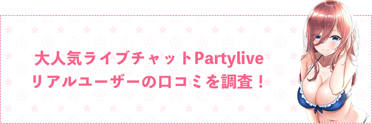 Partyliveの口コミ