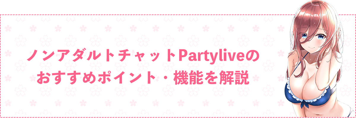 Partyliveのメリット